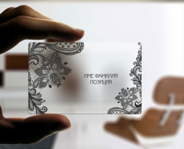 Пластмасови прозрачни визитни картички