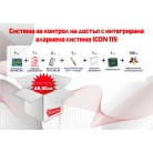 Система за контрол на достъп с интегрирана алармена система ICON 115