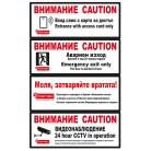 Рекламни и информационни PVC самозалепващи се стикери